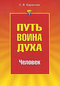 Путь Воина Духа. В 3 томах. Том 2. Человек. С. В. Баранова