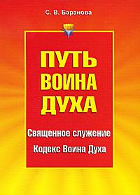 Путь Воина Духа. В 3 томах. Том 1. Священное служение. Кодекс Воина Духа. С. В. Баранова