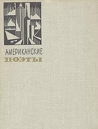 Американские поэты в переводах М. Зенкевича