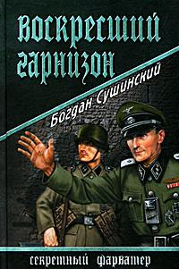 Воскресший гарнизон. Богдан Сушинский