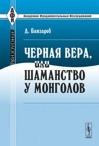 Черная вера, или Шаманство у монголов. Банзаров Д.