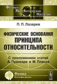 Физические основания принципа относительности: С приложением статей А.Пуанкаре и М.Планка. Лазарев П.П.