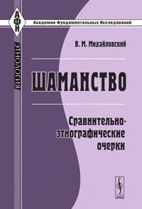 Шаманство: Сравнительно-этнографические очерки. Михайловский В.М.