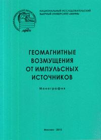Геомагнитные возмущения от импульсных источников. Семенова Т.А. (ред.), Федорова