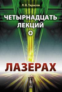 Четырнадцать лекций о лазерах. Тарасов Л.В.