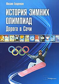 История зимних олимпиад. Дорога в Сочи ( 978-985-536-106-1 )