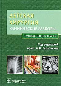 Детская хирургия. Клинические разборы (+ CD-ROM)