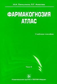 Фармакогнозия. Атлас. В 3 томах. Том 2. И. А. Самылина, О. Г. Аносова