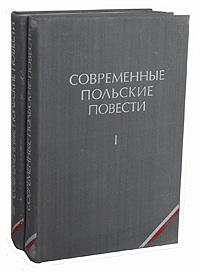 Современные польские повести (комплект из 2 книг)