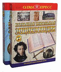 Книга Большая школьная энциклопедия. 6 - 11 классы. В двух томах