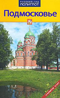Подмосковье. Путеводитель ( 978-5-94161-415-8 )