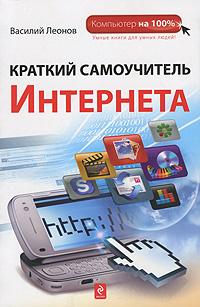 Краткий самоучитель Интернета. Василий Леонов
