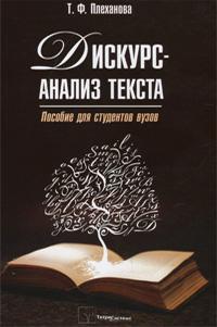 Дискурс-анализ текста. Т. Ф. Плеханова