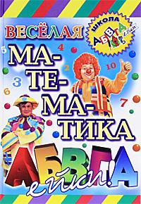 Веселая математика АБВГДейки12296407Вот уже тридцать пять лет выходит в эфир телепередача АБВГДейка. Миллионы детей по всей стране знают и любят ее веселых озорных героев, с которыми легко и просто решаются самые сложные задачки. Клоуны Клёпа, Рома Ромашкин, Шпилька, учительница Ксюша Сергеевна, почтальон Печкин и, конечно, Татьяна Кирилловна продолжают увлекательные занятия в Школе АБВГДейки, серии развивающих книг и тетрадей для дошкольников. Веселая математика АБВГДейки - первые шаги ребенка в приобретении навыков счета. На страницах этой книги маленькие ученики познакомятся с цифрами, научатся складывать и вычитать, решать несложные примеры и задачи. Добро пожаловать в Школу АБВГДейки!