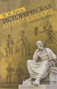 Историческая антропология. М. М. Кром