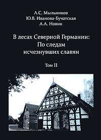 В лесах Северной Германии. По следам исчезнувших славян. В 2 томах. Том 2 (+ CD-ROM)