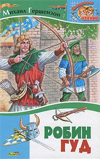 Робин Гуд ( 978-5-8138-0996-5 )