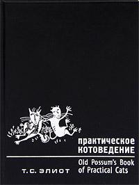 Книга Практическое котоведение / Old Possum's Book of Practical Cats