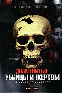 Знаменитые убийцы и жертвы. Александр Лаврин