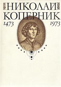 Николай Коперник. 1473 - 1973