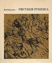 Рисунки Рубенса