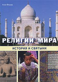 Религии мира. История и святыни. Анке Фишер
