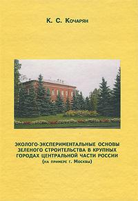 Эколого-экспериментальные основы зеленого строительства в крупных городах Центральной части России (на примере г. Москвы)