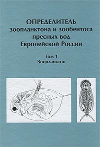 Определитель зоопланктона и зообентоса пресных вод Европейской России. Том 1. Зоопланктон