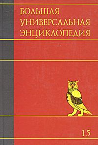 Большая универсальная энциклопедия. В 20 томах. Том 15. Ран-Сау