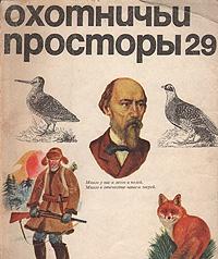 Охотничьи просторы. Альманах, № 29