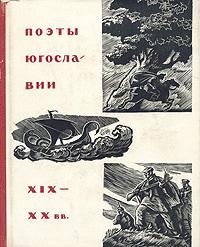 ����� ��������� XIX - XX ��.