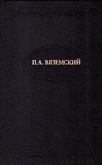 П. А. Вяземский. Стихотворения
