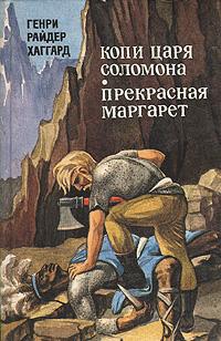 Книга Копи царя Соломона. Прекрасная Маргарет