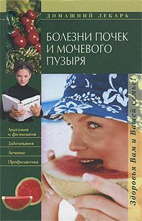 Книга Болезни почек и мочевого пузыря