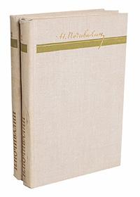 Н. Почивалин. Избраные произведения в 2 томах (комплект)