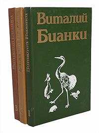 Виталий Бианки. Повести и рассказы. Комплект из 3 книг