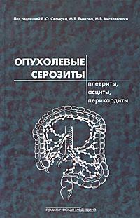 Опухолевые серозиты. Плевриты, асциты, перикардиты. В. Ю. Сельчука, М. Б. Бычкова, М. В. Киселевского