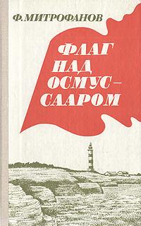 Флаг над Осмус-Сааром