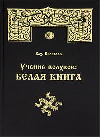 Учение Волхвов. Белая Книга. Велеслав