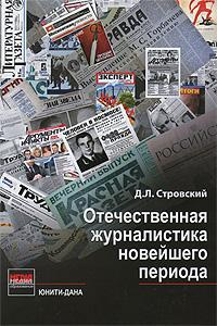 Отечественная журналистика новейшего периода. Д. Л. Стровский
