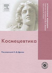 Космецевтика (+ DVD-ROM). З. Д. Дрелос