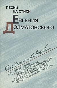 Песни на стихи Евгения Долматовского