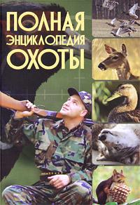 Полная энциклопедия охоты ( 978-985-16-8795-0 )