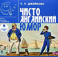 Чисто английский юмор (аудиокнига CD)