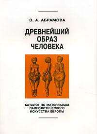 Древнейший образ человека. З. А. Абрамова
