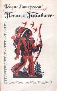 Песнь о Гайавате. Генри Лонгфелло