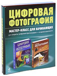 Цифровая фотография. Мастер-класс для начинающих (комплект из 2 книг). Артур Газаров