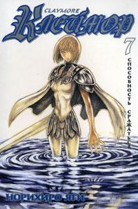 Клеймор. Книга 7. Способность сражаться. Норихиро Яги