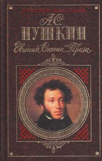 Евгений Онегин. Проза