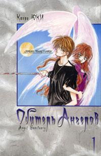 Обитель Ангелов. Книга 1. Каори Юки